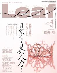 momo's Aroma room 京都のリンパマッサージ & 子連れで行けるアロマサロン-『整顔セラピー』lメディア掲載