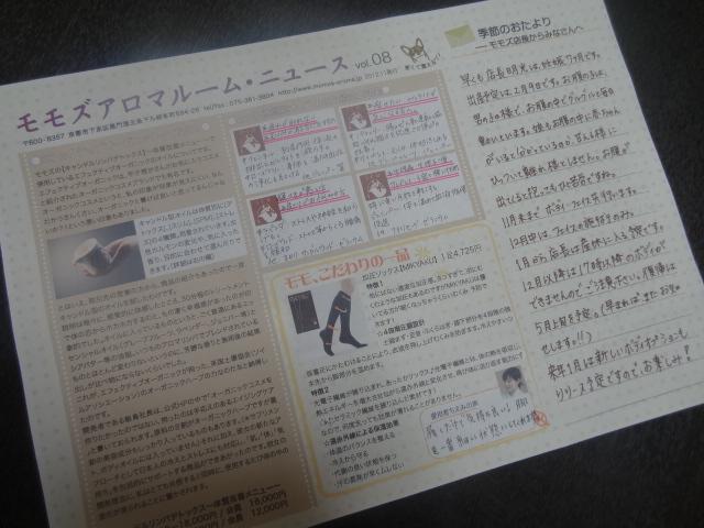 momo's Aroma room 京都のリンパマッサージ & 子連れで行けるアロマサロン-vol.8モモズニュース
