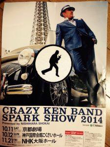 momo's Aroma room 京都のリンパマッサージ & アロマ-クレイジーケンバンド 京都公演行ってきました。