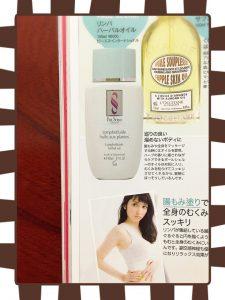 momo's Aroma room 京都のリンパマッサージ & アロマ-【ブログ】モデルさんも愛用リンパ ハーバルオイル