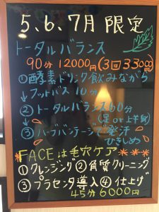momo's Aroma room 京都のリンパマッサージ & アロマ-【ブログ】太りにくい食べ方