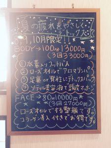 momo's Aroma room 京都のリンパマッサージ & 子連れで行けるアロマサロン-【ブログ】夏の終わり