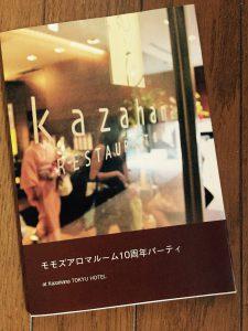 momo's Aroma room 京都のリンパマッサージ & 子連れで行けるアロマサロン-【ブログ】モモズ11周年感謝しております。