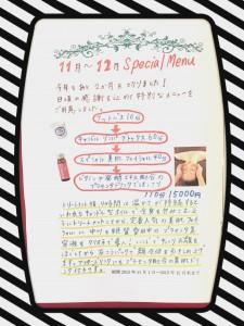 momo's Aroma room 京都のリンパマッサージ & 子連れで行けるアロマサロン-【ブログ】年末に特別なメニューが登場します。