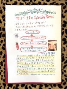 momo's Aroma room 京都のリンパマッサージ & アロマ-【ブログ】リンパと琳派