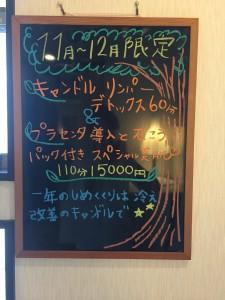 momo's Aroma room 京都のリンパマッサージ & アロマ-【ブログ】今月から12月末までの特別なキャンペーンメニューの紹介です。