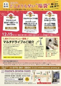 momo's Aroma room 京都のリンパマッサージ & 子連れで行けるアロマサロン-【ブログ】どこよりも早い福袋、今年も出ます!