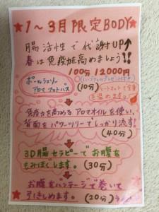 momo's Aroma room 京都のリンパマッサージ & 子連れで行けるアロマサロン-【ブログ】代謝を上げる方法