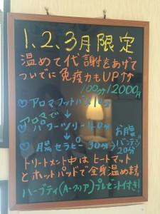 momo's Aroma room 京都のリンパマッサージ & 子連れで行けるアロマサロン-【ブログ】改 1月からの限定キャンペーン