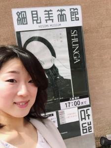 momo's Aroma room 京都のリンパマッサージ & アロマ-【ブログ】春画展観てきました!