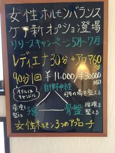 momo's Aroma room 京都のリンパマッサージ & アロマ-【ブログ】キラキラ女子にもしくじり女子にも受けてほしい!レディエナ♡