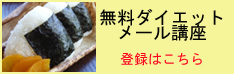 メール講座バナー 【ブログ】大雑把お弁当 | 京都の子連れで行けるリンパマッサージ&アロマサロン