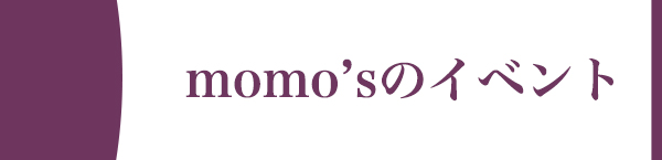 banner1_02 キャンペーン2ページ目   - momo's Aroma room 京都の子連れで行けるリンパマッサージ&アロマサロン
