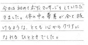 momo's Aroma room 京都のリンパマッサージ & 子連れで行けるアロマサロン-アロマリンパ90分(女性20代)