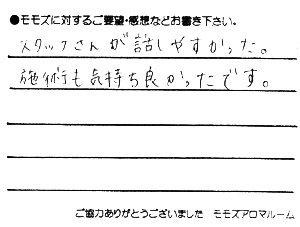 momo's Aroma room 京都のリンパマッサージ & 子連れで行けるアロマサロン-ベーシックフェイシャル(女性20代)