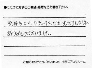 momo's Aroma room 京都のリンパマッサージ & 子連れで行けるアロマサロン-整顔セラピー(男性20代)