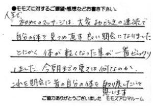 momo's Aroma room 京都のリンパマッサージ & 子連れで行けるアロマサロン-トータルバランス90分