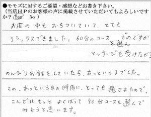 momo's Aroma room 京都のリンパマッサージ & 子連れで行けるアロマサロン-アロマリンパ60分 (女性20代)