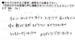 momo's Aroma room 京都のリンパマッサージ & 子連れで行けるアロマサロン-アロマリンパ60分美肌計画(女性30代)