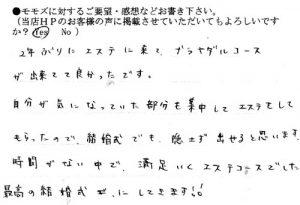 momo's Aroma room 京都のリンパマッサージ & 子連れで行けるアロマサロン-シンデレラボディ120分(女性20代)