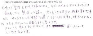 momo's Aroma room 京都のリンパマッサージ & 子連れで行けるアロマサロン-アロマリンパ&美肌30分(女性20代)