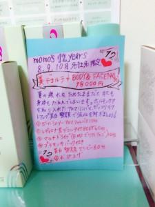 momo's Aroma room 京都のリンパマッサージ & アロマ-【ブログ】8月からのラグジュアリーなキャンペーンのお知らせです