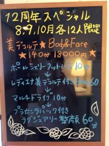 momo's Aroma room 京都のリンパマッサージ & アロマ-【ブログ】限定メニューを詳しくお知らせします。