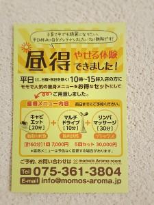 momo's Aroma room 京都のリンパマッサージ & アロマ-【ブログ】昼間だけのお得なメニューのご紹介です。