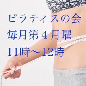 momo's Aroma room 京都のリンパマッサージ & 子連れで行けるアロマサロン-ピラティスの会毎月第4月曜