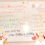 momo's Aroma room 京都のリンパマッサージ & 子連れで行けるアロマサロン-ビタミン注入ラブ注入
