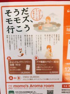 momo's Aroma room 京都のリンパマッサージ & 子連れで行けるアロマサロン-年末年始の得しかしないキャンペーンメニューのご紹介