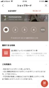 momo's Aroma room 京都のリンパマッサージ & 子連れで行けるアロマサロン-予約特典の変更のお知らせ