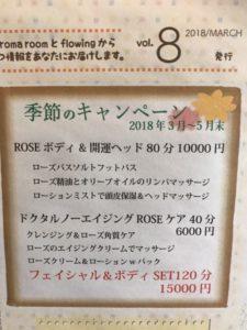 momo's Aroma room 京都のリンパマッサージ & 子連れで行けるアロマサロン-母の日のプレゼントを迷っている方へ♡