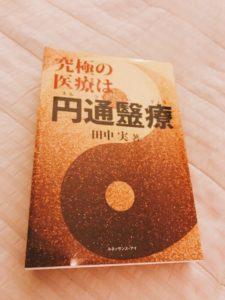 momo's Aroma room 京都のリンパマッサージ & 子連れで行けるアロマサロン-5月は仕事以外にこんなことしてました。