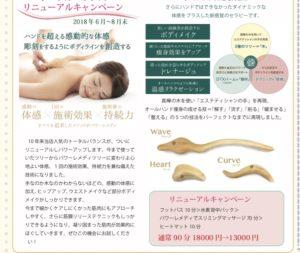 momo's Aroma room 京都のリンパマッサージ & 子連れで行けるアロマサロン-パワーレメディが自分の『手』になった日。