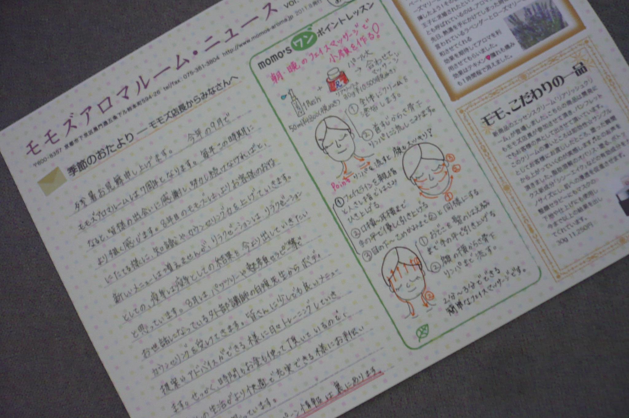 momo's Aroma room 京都のリンパマッサージ & 子連れで行けるアロマサロン-vol.3モモズニュース