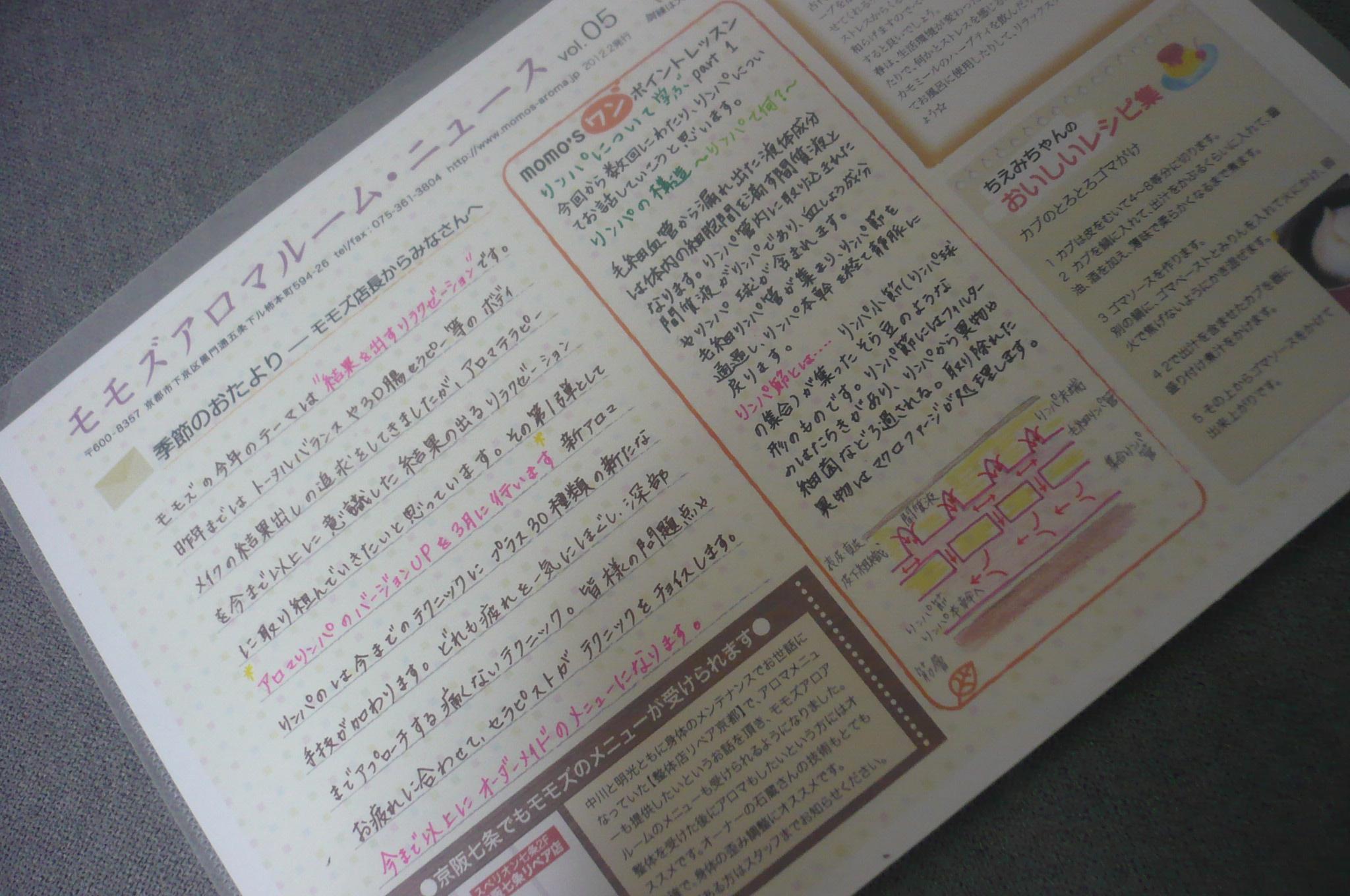 momo's Aroma room 京都のリンパマッサージ & 子連れで行けるアロマサロン-vol.5モモズニュース