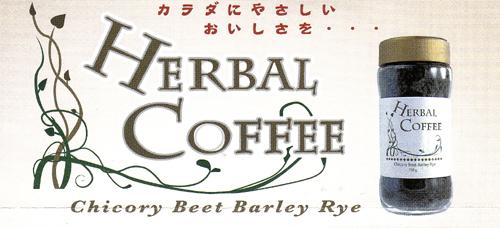 momo's Aroma room 京都のリンパマッサージ & アロマ-『ハーバルコーヒー』入荷いたしました。