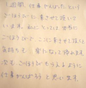 momo's Aroma room 京都のリンパマッサージ & 子連れで行けるアロマサロン-130分アロマリンパ(20代女性)