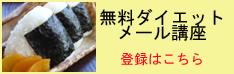メール講座バナー 【ブログ】女性ホルモンケアのメニューが登場します♡ | 京都の子連れで行けるリンパマッサージ&アロマサロン