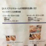 momo's Aroma room 京都のリンパマッサージ & 子連れで行けるアロマサロン-トリートメントのオススメの頻度、通い方について。