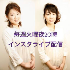 momo's Aroma room 京都のリンパマッサージ & 子連れで行けるアロマサロン-5月も毎週火曜日20時インスタライブ配信します