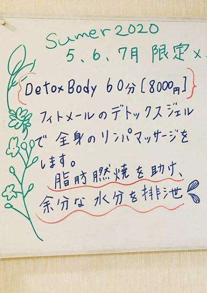 momo's Aroma room 京都のリンパマッサージ & 子連れで行けるアロマサロン-5月から7月の限定メニューボディ