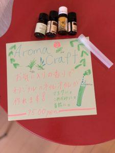 momo's Aroma room 京都のリンパマッサージ & 子連れで行けるアロマサロン-アロマクラフト作り1500円