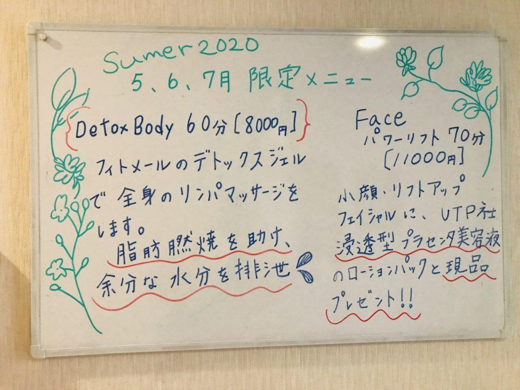 momo's Aroma room 京都のリンパマッサージ & 子連れで行けるアロマサロン-夏の限定メニューボディ&フェイス