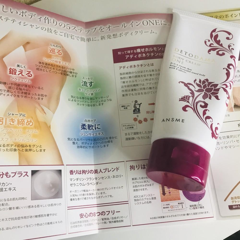 momo's Aroma room 京都のリンパマッサージ & 子連れで行けるアロマサロン-スリミングマッサージクリームのおすすめ